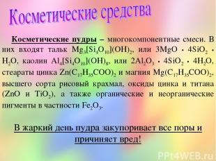 Косметические пудры – многокомпонентные смеси. В них входят тальк Mg3[Si4O10](OH