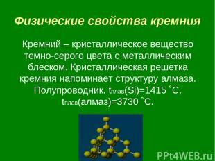 Физические свойства кремния Кремний – кристаллическое вещество темно-серого цвет