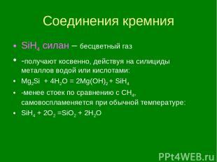 Соединения кремния SiH4 силан – бесцветный газ -получают косвенно, действуя на с