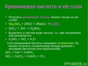 Кремниевая кислота и её соли Получить кремниевую кислоту можно только из её соле