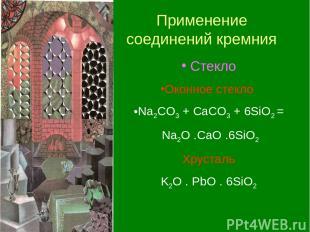 Применение соединений кремния Стекло Оконное стекло Na2CO3 + CaCO3 + 6SiO2 = Na2