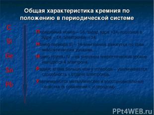 Общая характеристика кремния по положению в периодической системе Порядковый ном