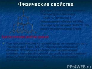 Физические свойства При кристаллизации из газовой фазы на поверхностях с темпера