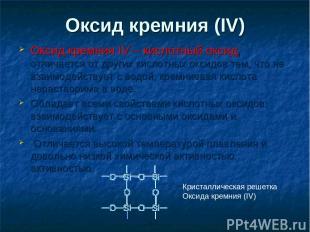 Оксид кремния (IV) Оксид кремния IV – кислотный оксид, отличается от других кисл