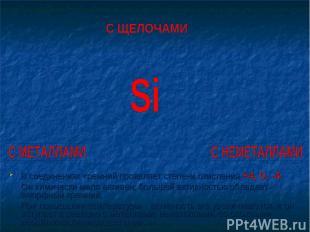В соединениях кремний проявляет степени окисления +4, 0, -4. Он химически мало а