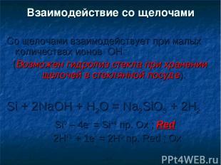 Со щелочами взаимодействует при малых количествах ионов ОН – (Возможен гидролиз
