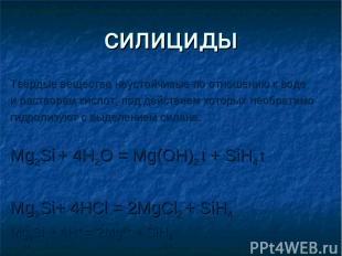 СИЛИЦИДЫ Твёрдые вещества неустойчивые по отношению к воде и растворам кислот, п