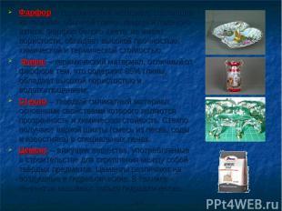 Фарфор – керамический материал, состоящий из каолина, обычной глины, кварца и по