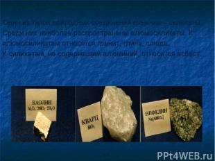 Один из типов природных соединений кремния – силикаты. Среди них наиболее распро