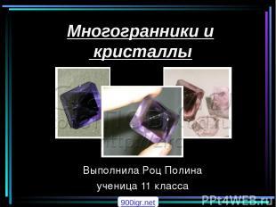 Многогранники и кристаллы Выполнила Роц Полина ученица 11 класса 900igr.net