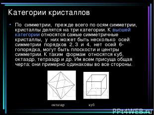 Категории кристаллов По симметрии, прежде всего по осям симметрии, кристаллы дел