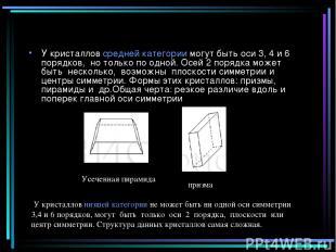У кристаллов средней категории могут быть оси 3, 4 и 6 порядков, но только по од