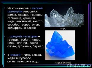 Из кристаллов к высшей категории относятся: алмаз, квасцы, гранаты, германий, кр
