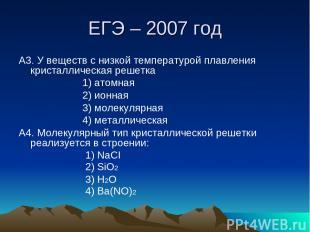 ЕГЭ – 2007 год А3. У веществ с низкой температурой плавления кристаллическая реш