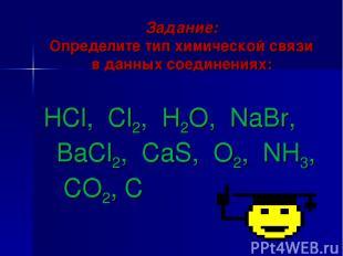 Задание: Определите тип химической связи в данных соединениях:  HCl, Cl2, H2O,