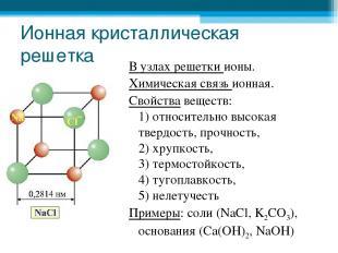Ионная кристаллическая решетка В узлах решетки ионы. Химическая связь ионная. Св