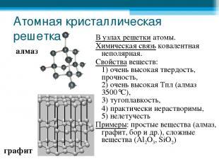 Атомная кристаллическая решетка В узлах решетки атомы. Химическая связь ковалент