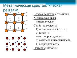 Металлическая кристаллическая решетка В узлах решетки атом-ионы. Химическая связ