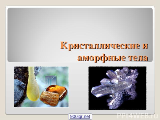 Кристаллические и аморфные тела 900igr.net