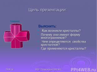 """* МОУ """"Поярковская СОШ №1"""" Цель презентации: Выяснить: Как возникли кристаллы? П"""