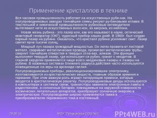 """* МОУ """"Поярковская СОШ №1"""" Применение кристаллов в технике Вся часовая промышлен"""