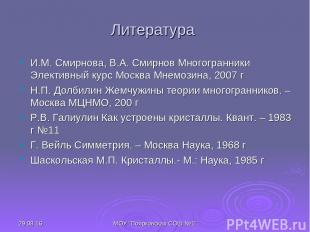 """* МОУ """"Поярковская СОШ №1"""" Литература И.М. Смирнова, В.А. Смирнов Многогранники"""
