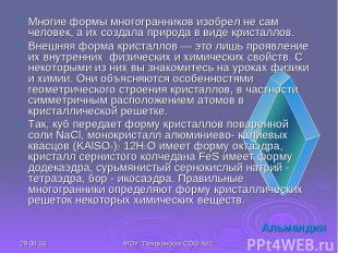 """* МОУ """"Поярковская СОШ №1"""" Многие формы многогранников изобрел не сам человек, а"""