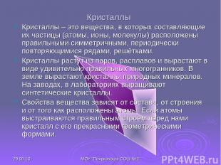 """* МОУ """"Поярковская СОШ №1"""" Кристаллы Кристаллы – это вещества, в которых составл"""