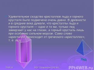 """* МОУ """"Поярковская СОШ №1"""" Удивительное сходство кристаллов льда и горного хруст"""
