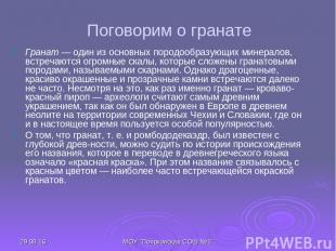 """* МОУ """"Поярковская СОШ №1"""" Гранат — один из основных породообразующих минералов,"""