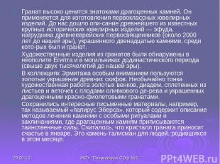 """* МОУ """"Поярковская СОШ №1"""" Гранат высоко ценится знатоками драгоценных камней. О"""
