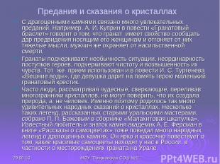 """* МОУ """"Поярковская СОШ №1"""" С драгоценными камнями связано много увлекательных пр"""