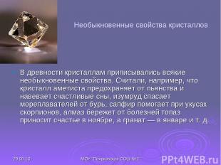 """* МОУ """"Поярковская СОШ №1"""" В древности кристаллам приписывались всякие необыкнов"""
