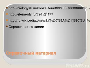 Справочный материал http://biologylib.ru/books/item/f00/s00/z0000000/st029.shtml