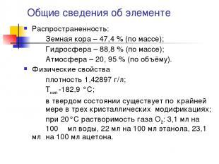 Общие сведения об элементе Распространенность: Земная кора – 47,4 % (по массе);