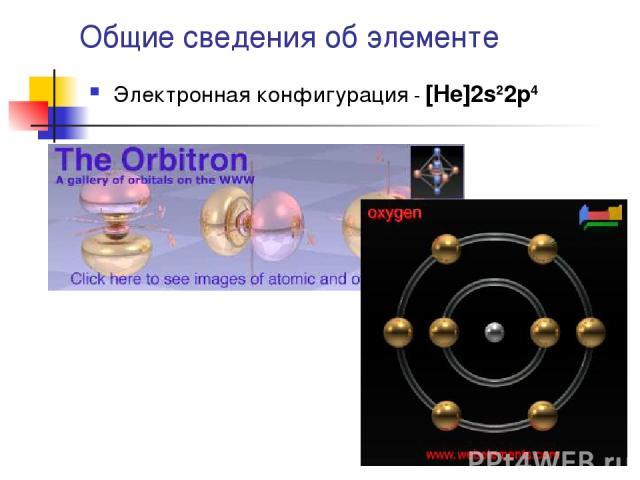Общие сведения об элементе Электронная конфигурация - [He]2s22p4
