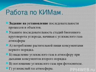 Работа по КИМам. Задание на установление последовательности процессов и объектов