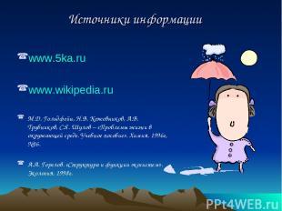 Источники информации www.5ka.ru www.wikipedia.ru М.Д. Гольдфейн, Н.В. Кожевников