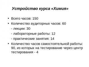 Устройство курса «Химия» Всего часов: 150 Количество аудиторных часов: 60 - лекц