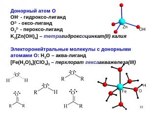 * Донорный атом O OH- - гидроксо-лиганд O2- - оксо-лиганд O22- - пероксо-лиганд