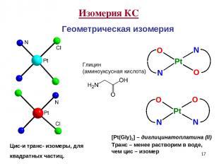 * Изомерия КС Геометрическая изомерия Цис-и транс- изомеры, для квадратных части