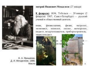 Дмитрий Иванович Менделеев (27января (8 февраля) 1834, Тобольск— 20января (2