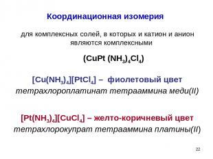 * Координационная изомерия для комплексных солей, в которых и катион и анион явл
