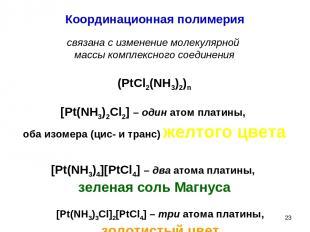 * Координационная полимерия связана с изменение молекулярной массы комплексного