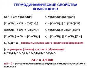 ТЕРМОДИНАМИЧЕСКИЕ СВОЙСТВА КОМПЛЕКСОВ Cd2+ + CN- = [Cd(CN)+] K1 = [Cd(CN)+]/[Cd2