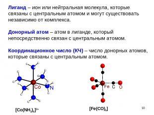 * Лиганд – ион или нейтральная молекула, которые связаны с центральным атомом и