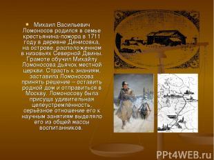 Михаил Васильевич Ломоносов родился в семье крестьянина-помора в 1711 году в дер