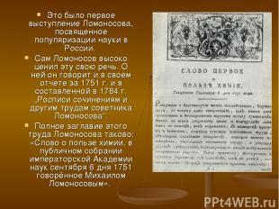 Это было первое выступление Ломоносова, посвященное популяризации науки в России