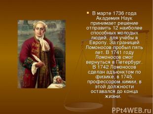 В марте 1736 года Академия Наук принимает решение отправить 12 наиболее способны