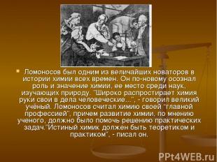 Ломоносов был одним из величайших новаторов в истории химии всех времен. Он по-н